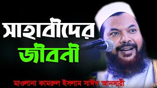 Bangla Waj Kamrul islam said Ansari  +88 01917214843