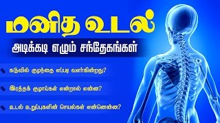 Lets Learn How The Human Body Works | Human Body System and Function in Tamil Part -1