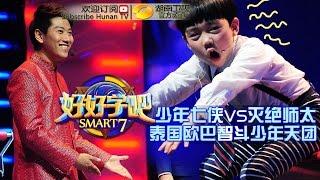 《好好学吧》第26集 20150607期: 泰国绕口令绕晕众人 Smart7 EP. 26: Thailand Tounge Twister【湖南卫视官方版1080p】