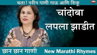 Chandoba Lapala Zadit | Chandoba | New Song |Marathi Balgeet |Marathi baby Song |Marathi Music Video
