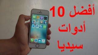 أفضل 10 أدوات سيديا مجانية على  أيفون -ios 9.2_9.3.3