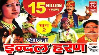Aalha Indal Haran Part 2  Latest Dehati Kahani 2016  Surjan Chaitanya RathorCassettes