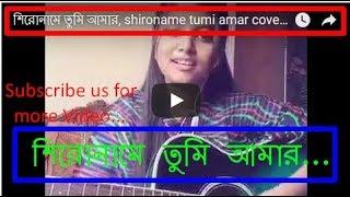 শিরোনামে তুমি আমার, shironame tumi amar covered by Eva Ahmed