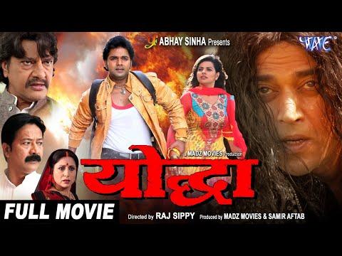 योद्धा || Yoddha || Super Hit Bhojpuri Full Movie || Bhojpuri Film 2015 - Pawan Singh - Ravi Kishan