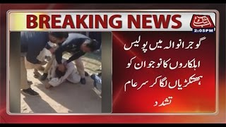 Police tortures youth in Gujranwala