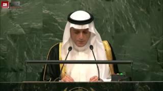 كلمة وزير الخارجية السعودي عادل الجبير أمام الجمعية العامة للأمم المتحدة