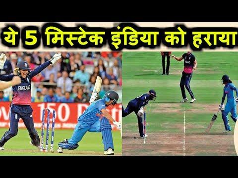 इंडियन प्लेयर्स अगर ना करतीं ये 5 गलतियां, तो आज हम होते वर्ल्ड चैम्पियन