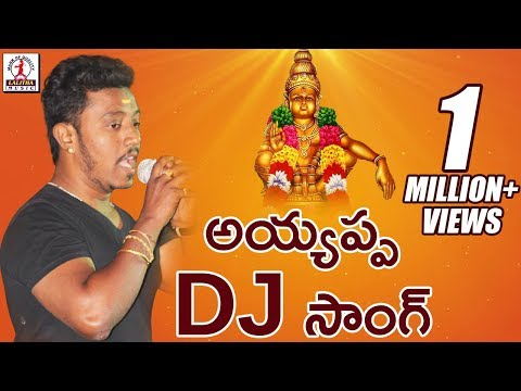 Xxx Mp4 Ayyappa Swamy Latest DJ Songs 2018 Paccha Pacchani Kondala Naduma Song Lalitha Audios And Videos 3gp Sex
