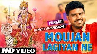 Moujan Lagiyan Ne I Punjabi Devi Bhajan I HONEY SHEHZADA I HD Video I Moujan Lagiyan Ne