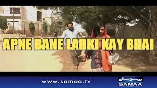Apne Bane Larki Kay Bhai | Best Clip | SAMAA TV | 26 April 2017