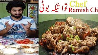 Chicken Tawa tika Boti Recipe | Tasty Tikka Boti | Tawa Chicken Recipe by chef Ramish ch