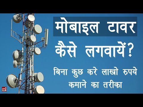 Xxx Mp4 How To Apply For Mobile Tower Installation In Hindi By Ishan 3gp Sex