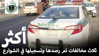 تعرف على اكثر ثلاث مخالفات يتم تسجيلها في شوارع السعودية