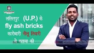 Fly Ash Bricks Machine Business