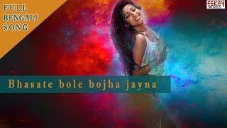 Rituparna hot dance in Bhasate bole bojha jayna II MEYERAO MANUSH