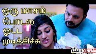 ஒரு மாசம் போடல ஓட்ட முடிகிச்சி Iruttu Arayil Murattu Kuthu | Sneak Peek| by Tamil Cinema