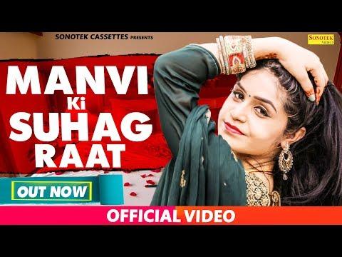 Xxx Mp4 Manvi Ki Suhagraat Pradeep Sonu Manvi Bhardwaj Vinu Raj New Haryanvi Song 2017 3gp Sex