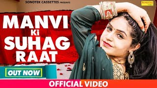 Manvi Ki Suhagraat | Pradeep Sonu, Manvi Bhardwaj | Vinu Raj | New Haryanvi Song 2017