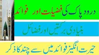 Darood Sharif ki Fazilat - Durood Sharif Se Tamam Mushkilat Or Preshanian Khatam