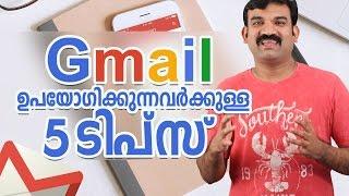 ജി-മെയിൽ ഉപയോഗിക്കുന്നവർക്ക്5 ടീപ്സ് gmail tips in malayalam-tech