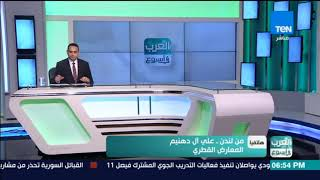 """العرب في أسبوع - مداخلة هاتفية لـ """"المعارض القطري علي ال دهنيم"""" حول """"الأزمة القطرية"""" - كاملة"""