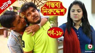 Bangla Natok | Gontobbo Niruddesh | EP - 18 | Bijori Barkatullah, Suzena, Partha Barua, Nadia