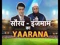 SUPER EXCLUSIVE: Sourav and Inzamam Ka Yaarana, With Stories of Indo-Pak Cricket   Vikrant Gupta