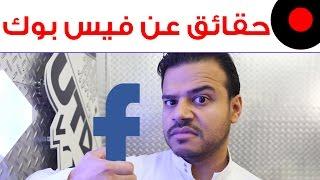 😯 حقائق ومعلومات عن فيسبوك الشبكة الاجتماعية الاقوى والاضخم Facts about FaceBook