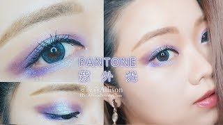 紫色妝容|PANTONE2018代表色紫外光Ultra Violet