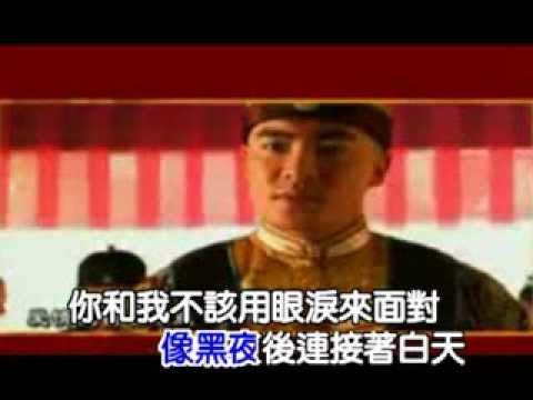 昨天的明天 ~ 溫兆倫 KTV  電視劇《李衛辭官》片尾曲