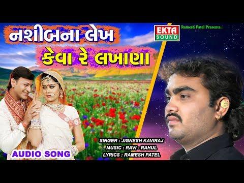 Xxx Mp4 Jignesh Kaviraj Naseebna Lekh Kevare Lakhana New Audio Song Ekta Sound 3gp Sex