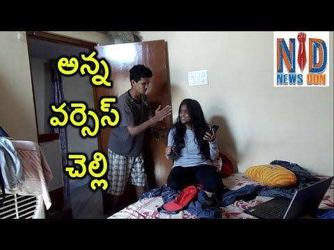 Xxx Mp4 ANNA Vs CHELLI అన్న వర్సెస్ చెల్లి Newsdon Telugu 3gp Sex