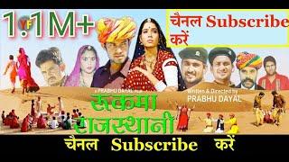 pc mobile Download रुकमा राजस्थानी Full Movie / RUKMA RAJASTHANI/ फिल्म  ने जीते 5 सर्वश्रेठ अवार्ड