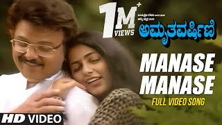 Kannada Old Songs | Manase Manase Song | Amrutha Varshini Kannada Movie Songs