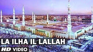 La ilha il lallah Video Song   Sana-e-Rahmate Alam   Taslim, Aarif Khan