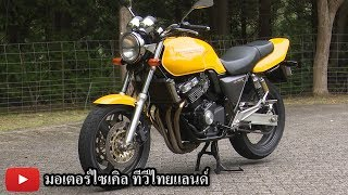 CB400SF จะนำเข้าหรือไม่ CB650SF สเปกคนไทย มีลุ้นหรือเปล่า (30 มิ.ย.61)  motorcycle tv thailand
