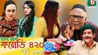 দম ফাটানো হাসির নাটক - Comedy 420 | EP-196 | Mir Sabbir, Ahona, Siddik, Chitrolekha Guho, Alvi
