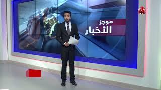 موجز الاخبار مع هشام الزيادي | 20-06-2018