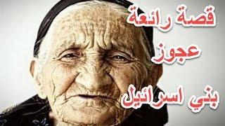 هل تعلم |  قصة عجوز بني اسرائيل | اروع قصة