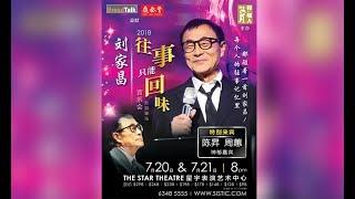2018年新加坡刘家昌【往事只能回味】音乐会