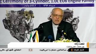 Iran & Austria joint project, Three Cylinder 1 0 Liter Euro 6 engine موتور يورو شش اتريش و ايران 2