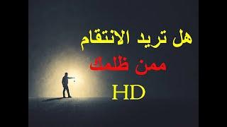 عقوبة الظالم الشيخ الشعراوي