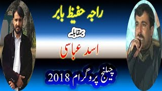 Pothwari Sher - 2018 - Raja Hafeez Babar Vs Asad Abbasi