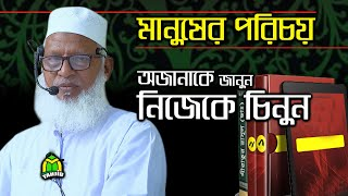 Bangla waz- Mow Mujammel haque Borishal  জেনে নেই মানুষের পরিচয় সম্পর্কে অনেক গুরুত্বপূন্ন আলোচনা
