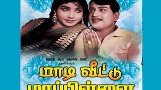 Maadi Veetu Mapillai Old Block buster Super Hit Tamil full movie