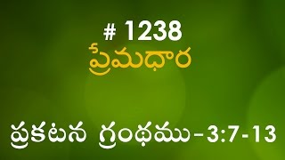 Revelation ప్రకటన గ్రంథము - 3 : 7-13 (#1238) Telugu Bible Study Premadhara