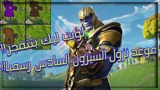 فورتنايت رسميا سيرفرات في دول الخليج وسكن حصري جديد!!!