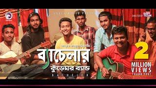 Kureghor Band | Bachelor | ব্যাচেলর | Tasrif Khan | Bengali Song | 2018