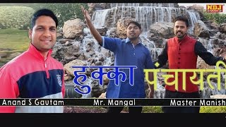 New Haryanvi Song 2016 | हुक्का पंचायती | Mr. Mangal  | Hukka Panchayti | Latest Song 2016