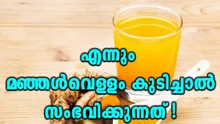 What Happens To Your Body If You Drink Turmeric Water? | Oneindia Malayalam